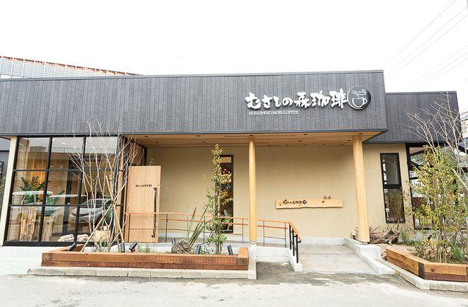 「むさしの森珈琲 六ツ川店」外観