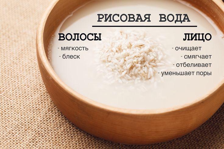 Волешбная рисовая вода для лица и волосы. Замочите на час. Используйте вместо тоника для лица и как ополаскиватель для волос. Храните в холодильнике не больше 5 дней.