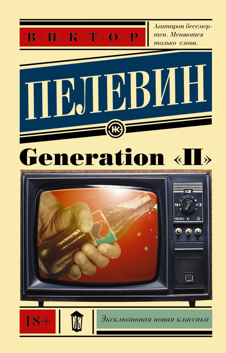 "Виктор Пелевин ""Generation ""Пи"""