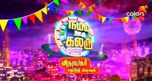 Mountainstyle Perazhagi 01 02 2019 Colors Tamil Tv | Haymedia