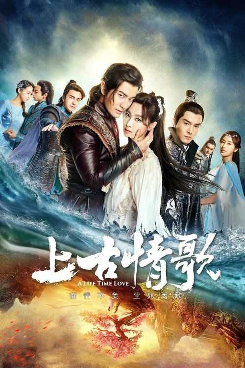 Watch A Life Time Love Full Episode HD Streaming Online Free  #ALifeTimeLove #tvshow #tvseries (Chi Yun is a skilled martial artist who grew up in the wilderness. He falls in love with Mu Qingmo at first sight, and openly pursues her once they meet again a couple of years later. She eventually reciprocates his affections, even though her brother had already promised her hand in marriage to the powerful noble Lingyun Shenglun. Shenglun is aware their marriage is only for alliance purposes…