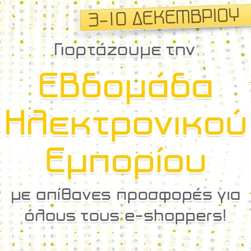 Γιορτάζουμε την εβδομάδα ηλεκτρονικού εμπορίου (3-10 Δεκεμβρίου) με απίθανες προσφορές για όλους τους e-shoppers!