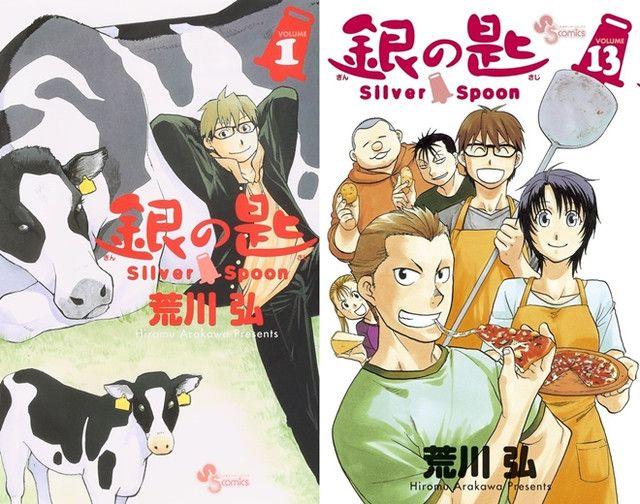 "Hiromu Arakawa's ""Silver Spoon"" Manga 14th Volume Set for Release on August 18"