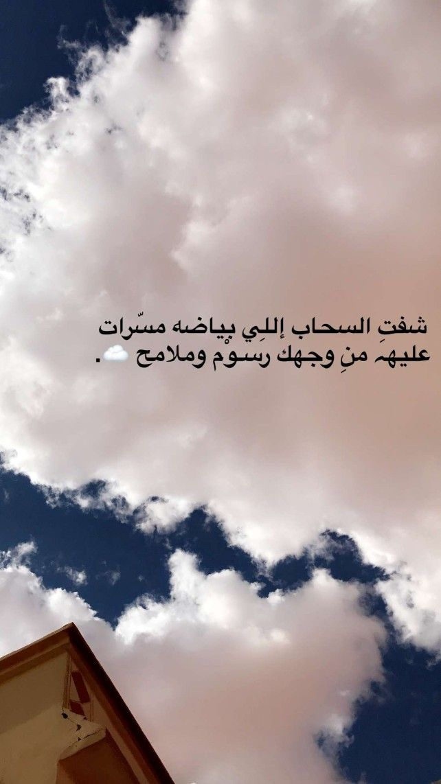 Pin By Sarah On رمزيات Beautiful Arabic Words Quotes About Photography Love Smile Quotes