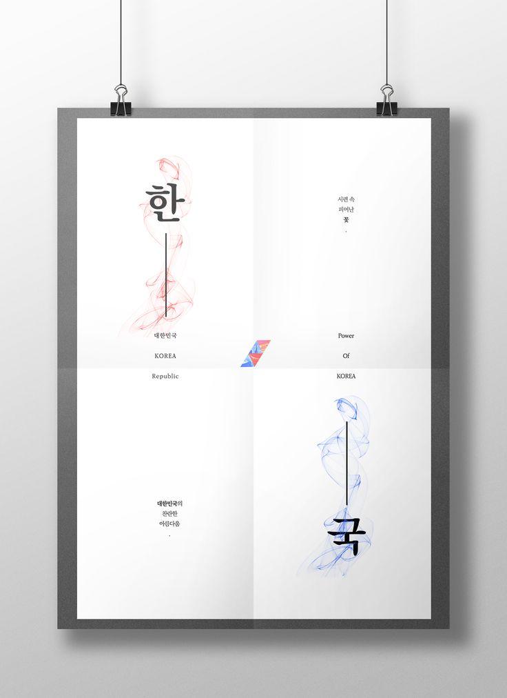 """다음 @Behance 프로젝트 확인: """"poster design / display poster / art poster / 한글, 깔라(Ko"""" https://www.behance.net/gallery/41036827/poster-design-display-poster-art-poster-(Ko"""