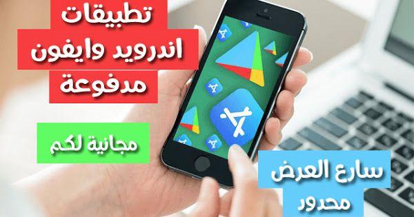 تطبيقات والعاب ايفون واندرويد مدفوعة متاحة للتحميل مجانا على جوجل بلاي وابل ستور In 2021 Samsung Galaxy Phone Galaxy Phone Android Apps