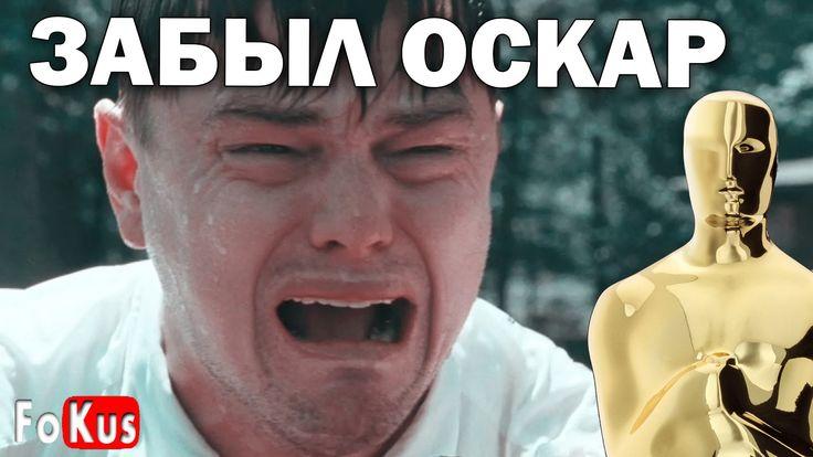 Как Ленардо Ди Каприо забыл свой Оскар в ресторане. Няня убийца в Москве, почему эти события не освещают на федеральных каналах?
