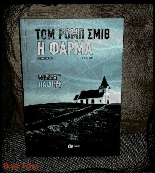 Ο Τομ Ρομπ Σμιθ, επηρεασμένος και εμπνευσμένος από ένα γεγονός που συνέβη στη δική του οικογένεια, δημιουργεί ένα ψυχολογικό θρίλερ γεμάτο αγωνία που θα κρατήσει το ενδιαφέρον του αναγνώστη στα ύψη.