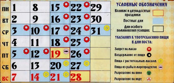 Церковный календарь на август 2016 года