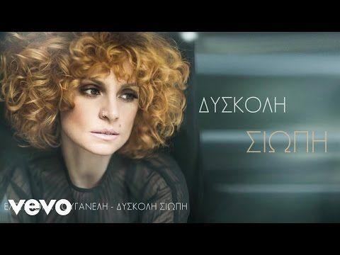 (3) Ελεωνόρα Ζουγανέλη - Δύσκολη Σιωπή (Lyric Video) - YouTube