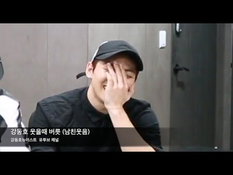 [강동호] 백호 웃을때 버릇 (feat. 남친웃음) - YouTube
