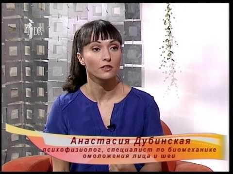 "Омоложение лица после 40 и 50 лет методом ""Ревитоника"" - YouTube"