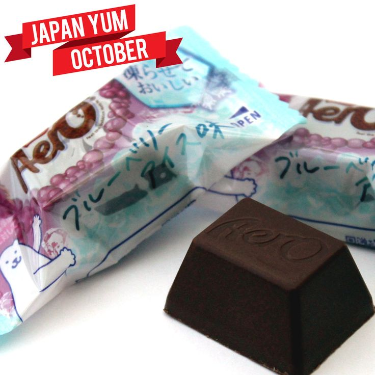 Happy #NationalChocolateDay! Today, our subscribers are enjoying Japanese Nestle's Aero chocolates, tiny treats with a light, airy blueberry filling!