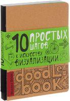 DoodleBook. 10 простых шагов к искусству визуализации #книги #блокнот #творчество #рисование #дудлы