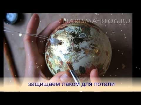 Елочные шары в техниках обратный и прямой декупаж, золочение поталью, кракелюр одношаговый. - YouTube