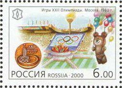 Stamp: XXII Summer Olympic Games, Moscow, 1980 (Russia) (Sport) Mi:RU 804