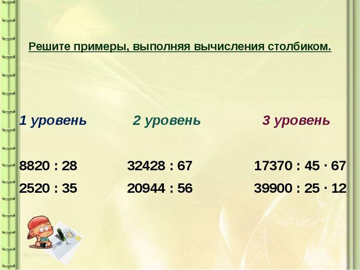 примеры на умножение и деление 4 класс в столбик карточки: 16 тыс изображений найдено в Яндекс.Картинках