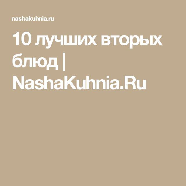 10 лучших вторых блюд | NashaKuhnia.Ru
