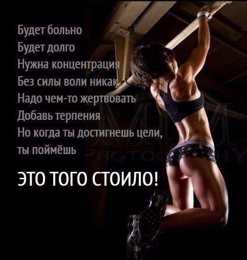 картинки с фразами про фитнес что