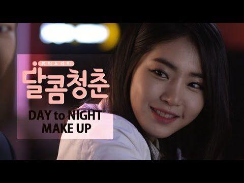 [Sweet 20s, 달콤청춘] Ep.08 Day to Night Make up 낮져밤이메이크업 '떠나지 못하는 이유' (Eng Sub) - YouTube