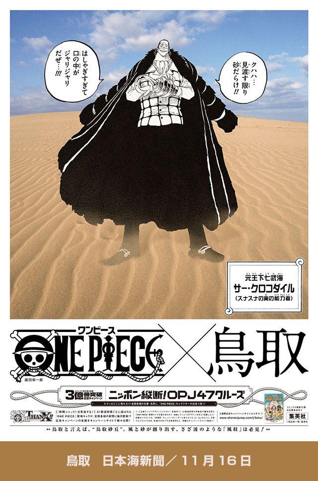 ONE PIECE コミックス累計発行部数3億冊突破記念キャンペーン(鳥取)
