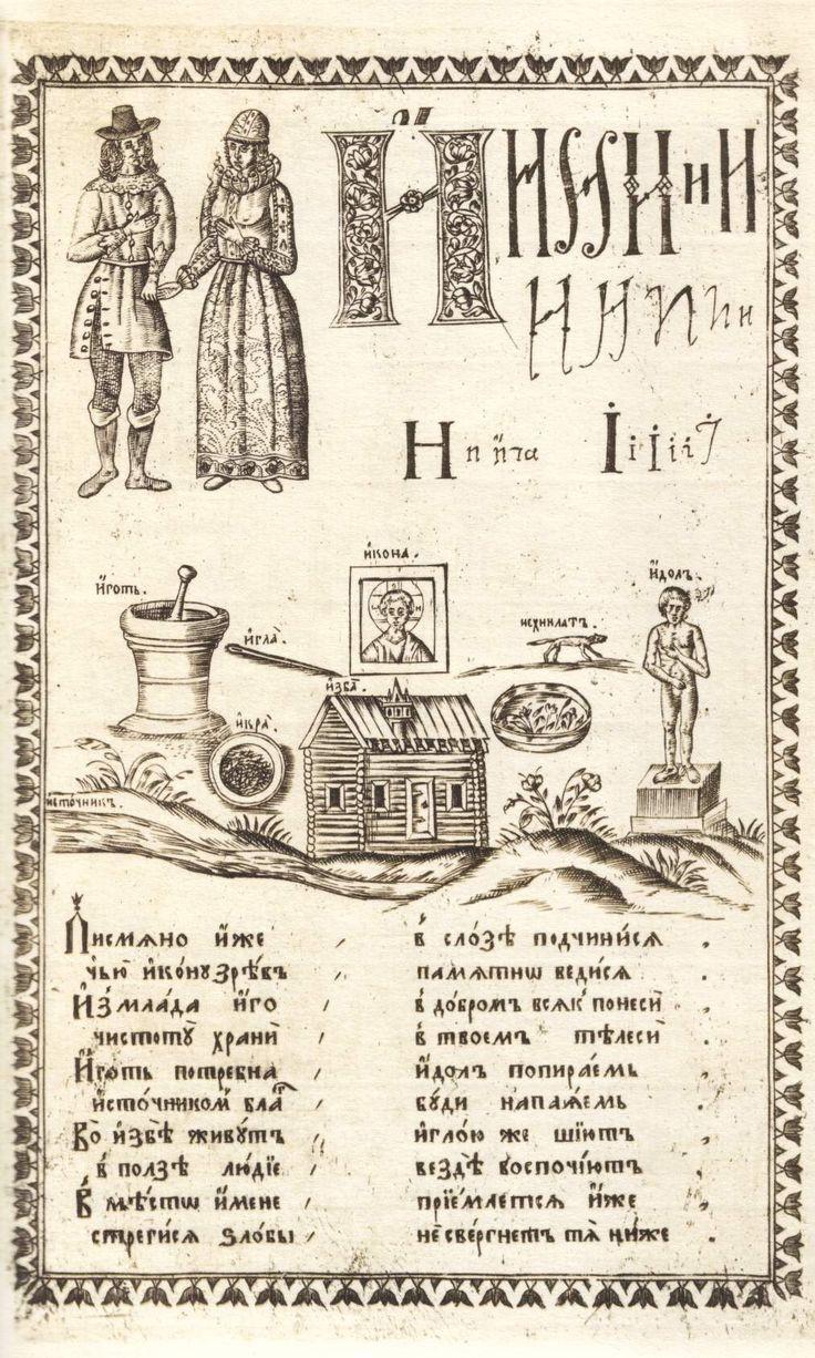 Korion Istomin Alphabet
