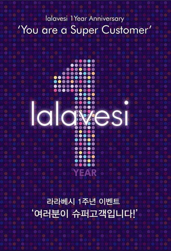 라라베시 1주년 기념 이벤트 & 비비크림 증정 블로그 이벤트 ♡ : 네이버 블로그