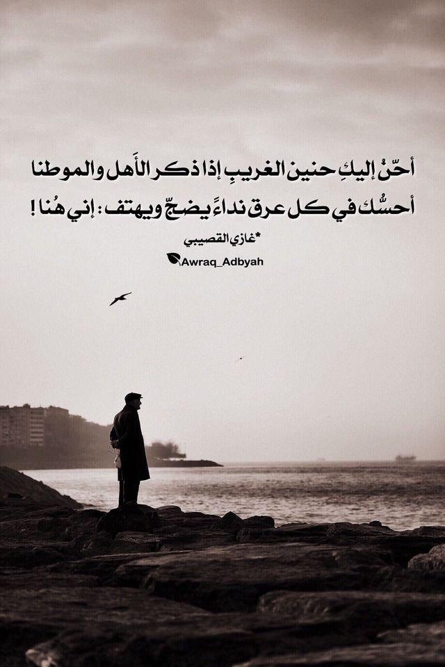 غازي القصيبي Arabic Poetry Words Quotes Portrait Art