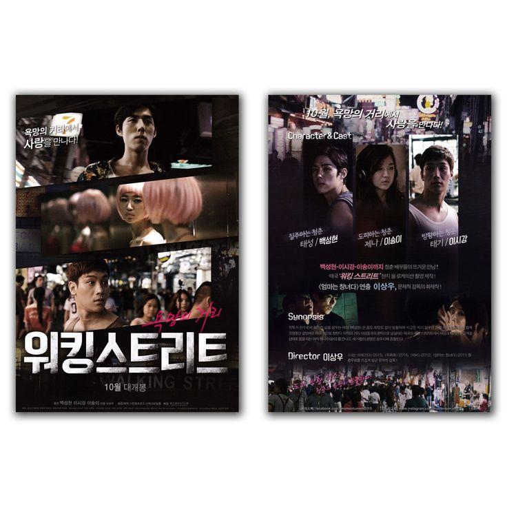 Walking Street Movie Poster Sung-hyun Baek Si-gang Lee Song-yi Lee Sang-woo Lee #MoviePoster