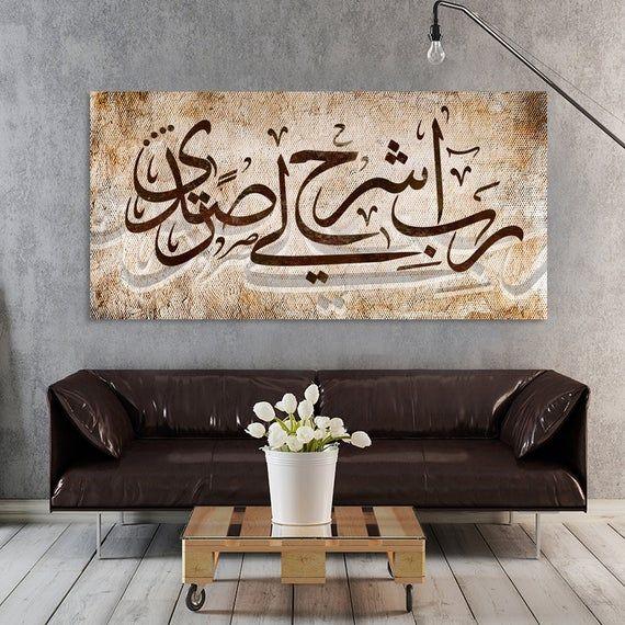 Surah Taha 25 Canvas Print Islamic Wall Art Islamic Calligraphy Islamic Home Decor Islamic Ca Islamic Wall Art Islamic Art Calligraphy Calligraphy Wall Art