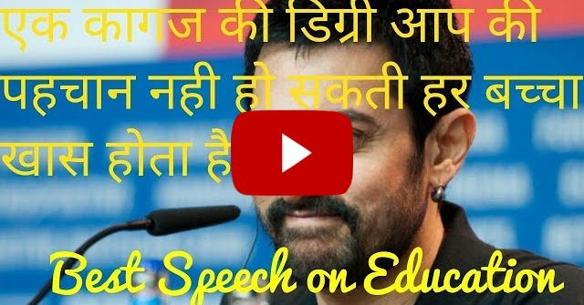 This motivational video for students by Aamir Khan.What is the imporatance  of degree in our life.Explain by Aamir khan very heart touching.This video is best motivational for any kind of student.This is the best motivational speech for every students.This video is equally important for the parents.Aamir Khan's inspirational speech about education is amazing.This is the best inspirational video for study in life.