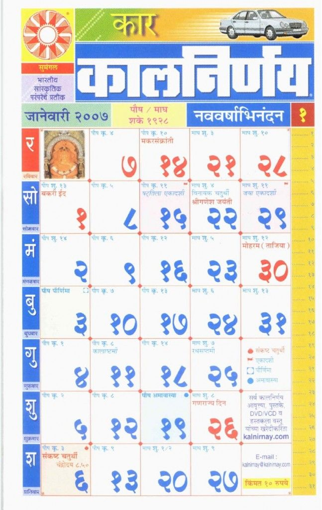 Date panchang 2014 marathi download