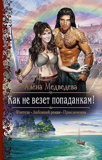 Обложка книги Как не везет попаданкам!