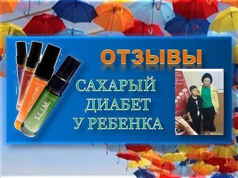 #САХАРНЫЙ_ДИАБЕТ У РЕБЕНКА! #AliveMax! #СИНЕРГИЯ! #ОТЗЫВЫ! #РЕЗУЛЬТАТЫ!#...