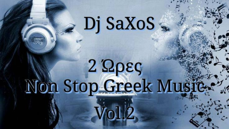 2 Ώρες Non Stop Greek Music - Dj SaXoS Vol.2