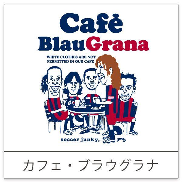 <カフェ・ブラウグラナ> バルサの歴史を彩る偉大な選手が集まるカフェがある・・・ その名は「カフェ・ブラウグラナ」