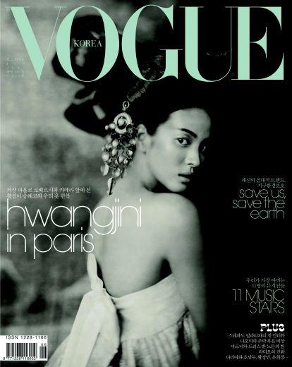 Vogue Korea | Cecilia Nam's Weblog