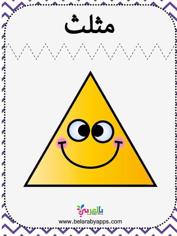 بطاقات تعليمية الأشكال الهندسية للأطفال وسائل تعليمية اسماء الاشكال الهندسية بالصور بالعربي نتعل School Art Activities Arabic Alphabet For Kids Arabic Colors