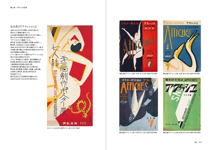Hisui Sugiura: A poster and Book designs, 1927-1929.