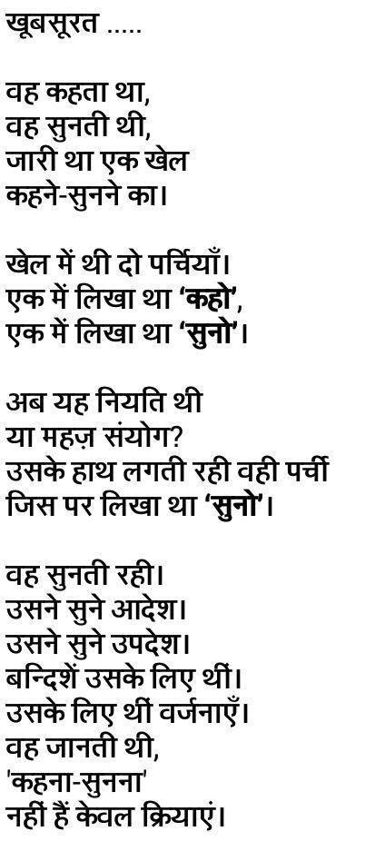 1000 images about shayari lyrics kavita on pinterest for Koi 5 kavita