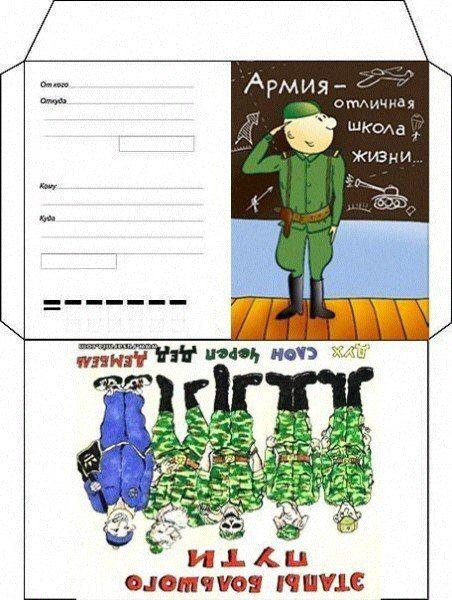 открытка солдату в армию своими руками на новый год конце