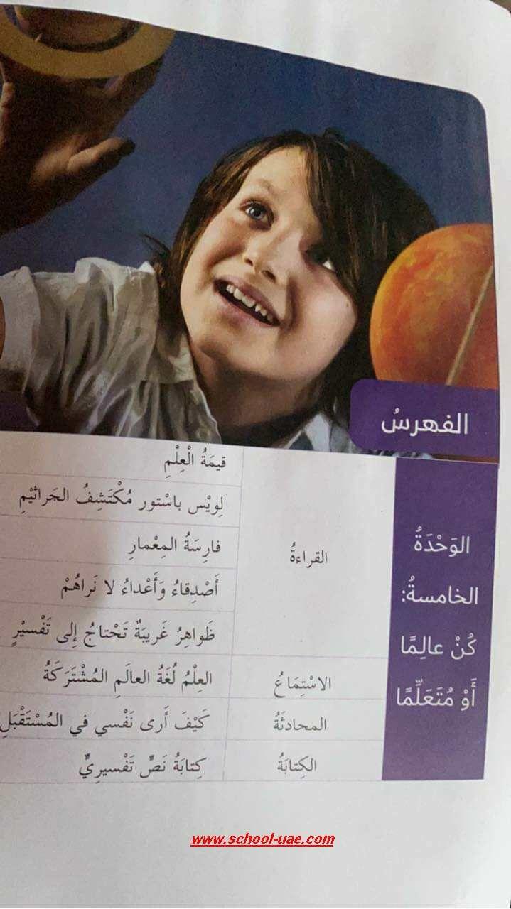 كتاب اللغة العربية للصف السادس الفصل الدراسى الثانى 2020 الامارات Books Movie Posters