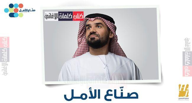 كلمات اغنية صناع الامل حسين الجسمي Lab Coat Coat Fashion