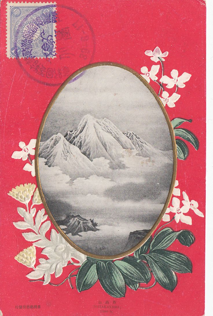 Taiwan Pictures Digital Archive - Taipics - Art Cards 2