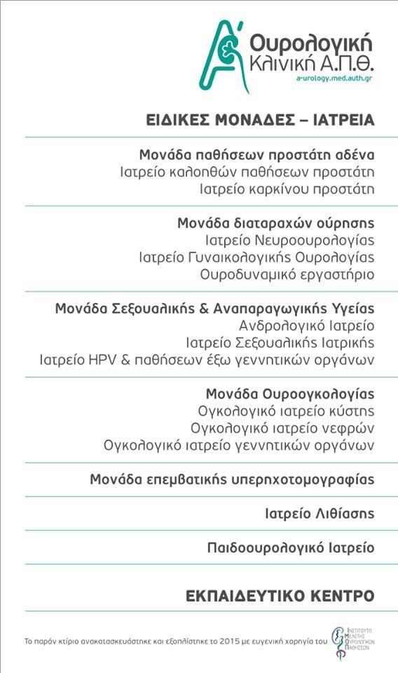 Σκοπός των Μονάδων - Ειδικών Ιατρείων είναι η εξειδικεύμενη αντιμετώπιση των αντιστοίχων παθήσεων. Λειτουργούν σε ειδικά διαμορφωμένους και άρτια εξοπλισμένους χώρους, με ιατρούς εξειδικευμένους στα αντίστοιχα πεδία.