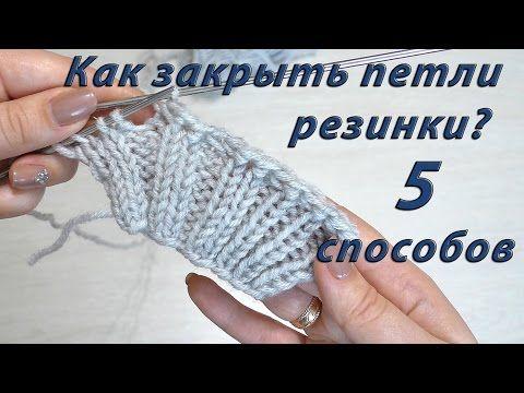 (2) Как закрыть петли резинки? 5 способов - YouTube