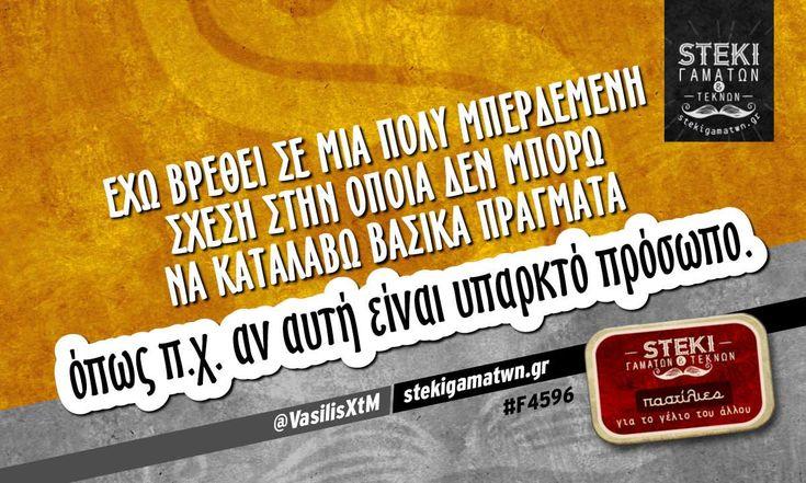 Έχω βρεθεί σε μια πολύ μπερδεμένη σχέση  @VasilisXtM - http://stekigamatwn.gr/f4596-2/