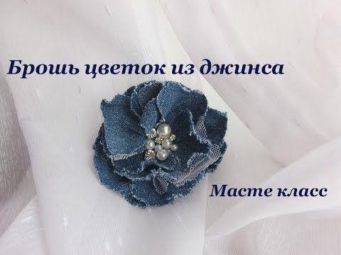 Брошь цветок из джинсовой ткани / Мастер-класс / Denim Flower - YouTube
