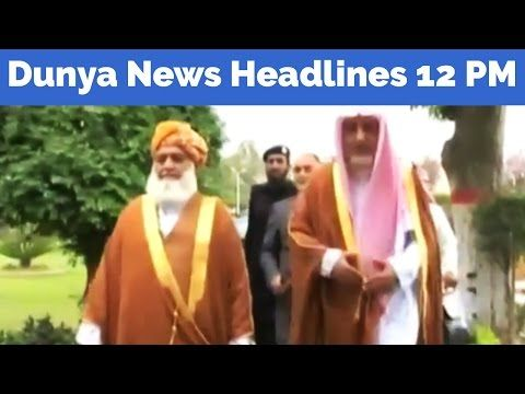 Dunya News Headlines - 12:00 PM | 7 April 2017 - https://www.pakistantalkshow.com/dunya-news-headlines-1200-pm-7-april-2017/ - http://img.youtube.com/vi/AWbBVNjFX1Q/0.jpg
