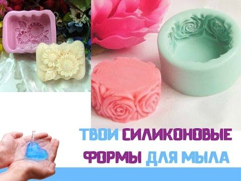 Как сделать силиконовый молд форму для мыла,свечей - https://www.youtube.com/watch?v=X8q2kRzyIAs